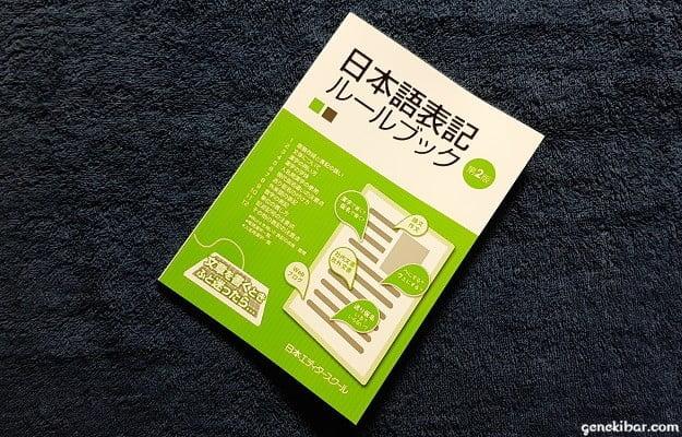 日本語表記ルールブック第2版