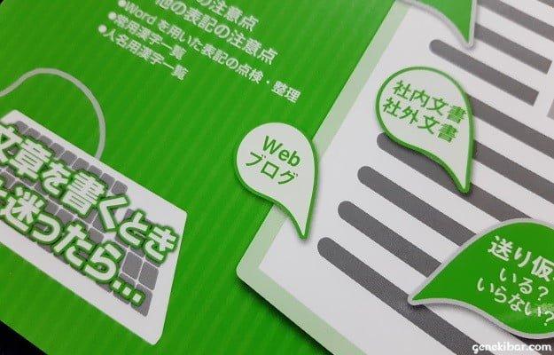 日本語表記ルールブックの表紙にあるWebブログの文字