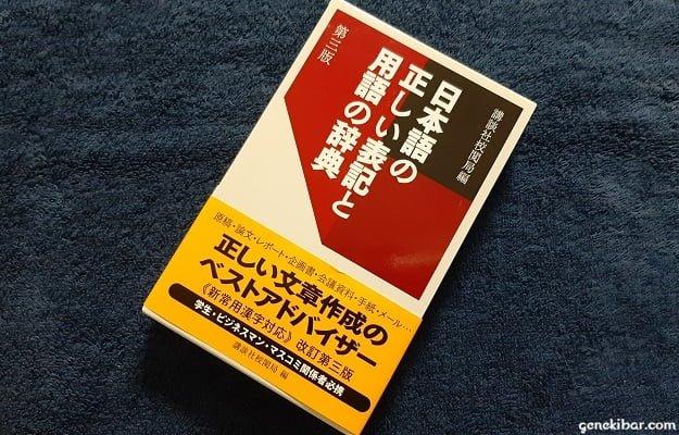 講談社校閲局編『日本語の正しい表記と用語の辞典』第三版のカバー