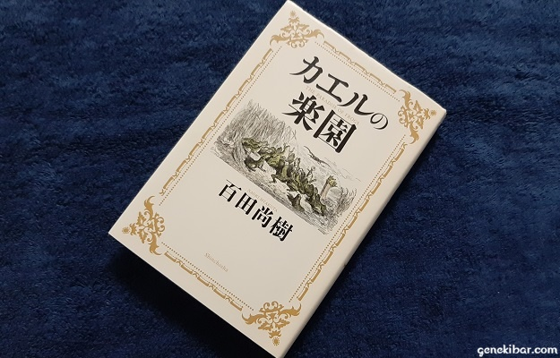 百田尚樹著『カエルの楽園』