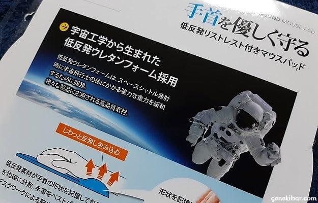 宇宙工学から生まれた低反発ウレタン採用