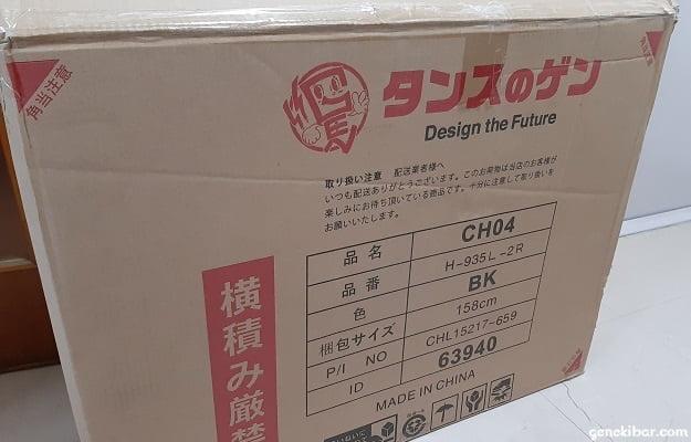 タンスのゲン「G-Air」の梱包状態