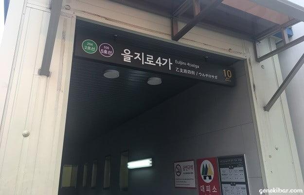 ソウル、ウルチロサーガ駅