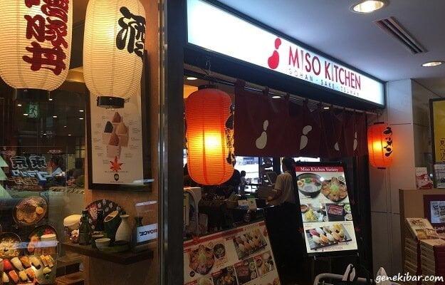 成田空港ミソキッチン