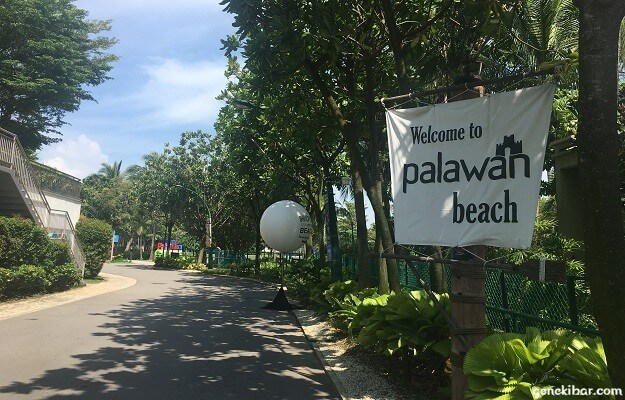 パラワンビーチの入り口