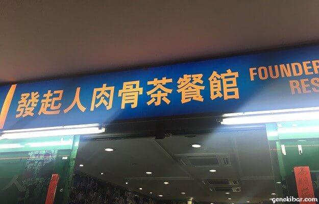 シンガポールの發起人肉骨茶餐館