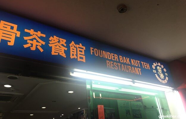 シンガポールのファウンダーバクテー