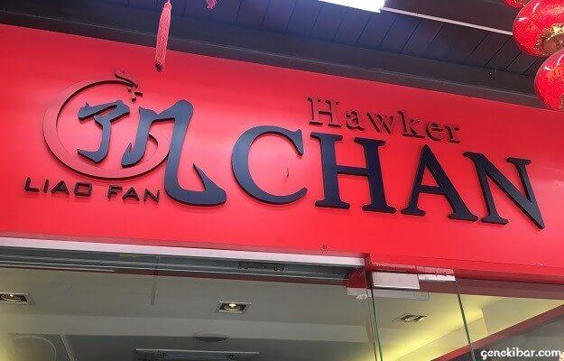 香港油鶏飯・麺