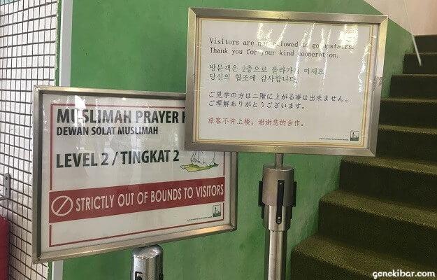 サルタンモスクの二階は入場不可の看板