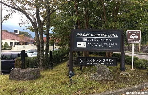 箱根ハイランドホテルの入り口
