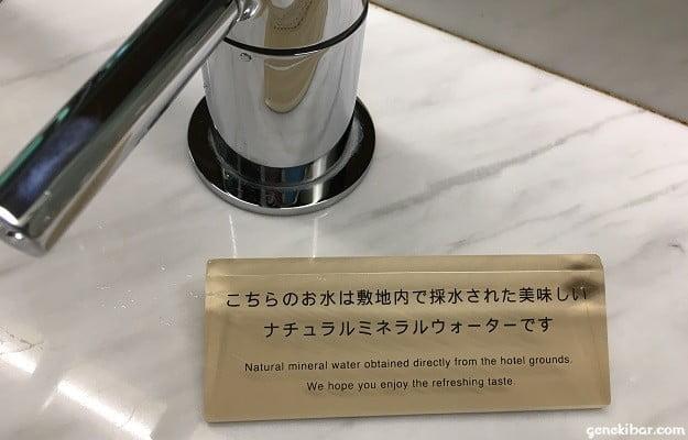 箱根ハイランドホテル、森のレジデンスの飲める蛇口の水