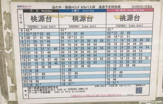 品の木・箱根ハイランドホテルのバス停時刻表
