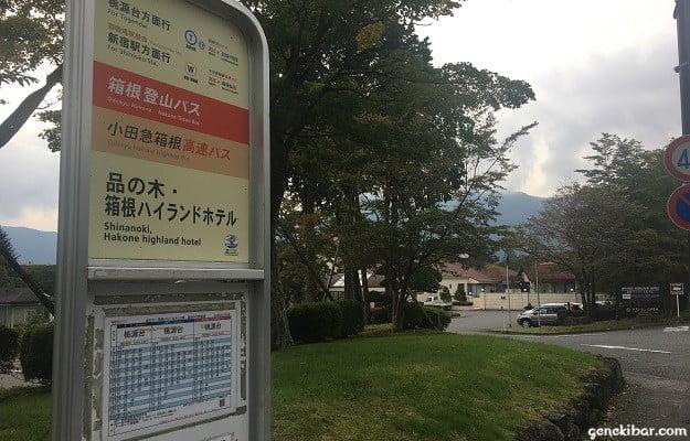 箱根ハイランドホテル前のバス停