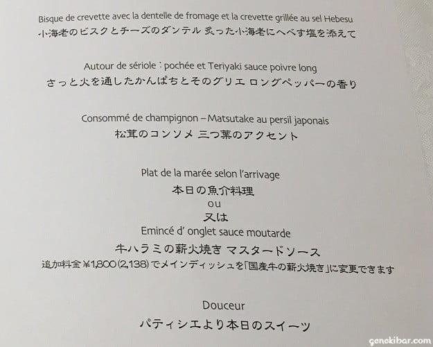 箱根ハイランドホテルのレストランメニュー