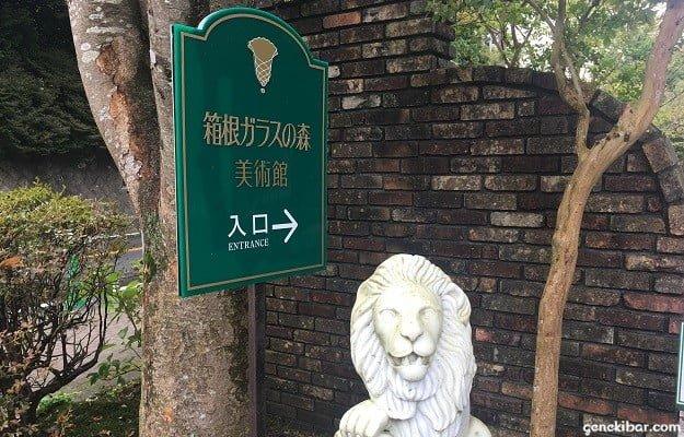 箱根ガラスの森美術館の入り口