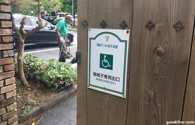箱根ガラスの森美術館の車椅子専用出口