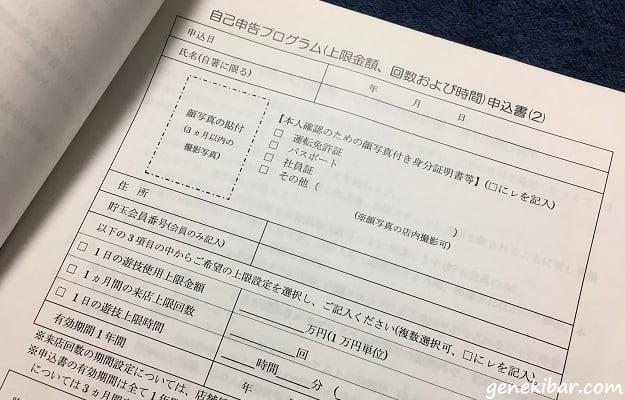 自己申告・家族申告プログラム2ページ目