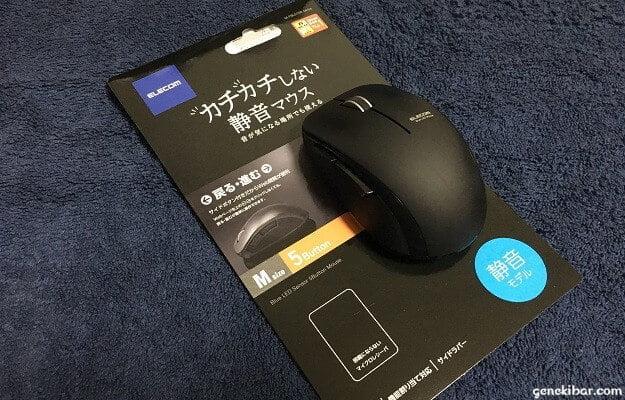 エレコム ワイヤレス静音マウス