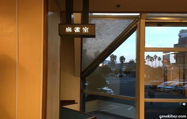 ホテル大野屋の麻雀室