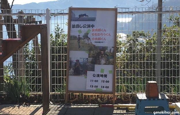 熱海城の猿回しの公園時間