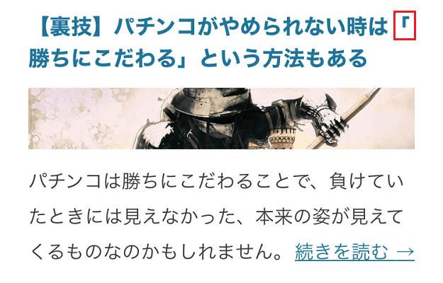 iPhoneでは日本語の約物(記号)も改行される