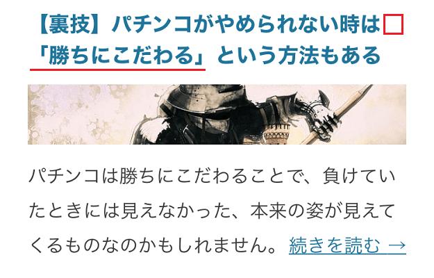 日本語の約物が改行するようになったiPhone