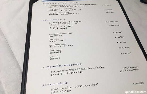 箱根ハイランドホテルのレストランドリンクメニュー