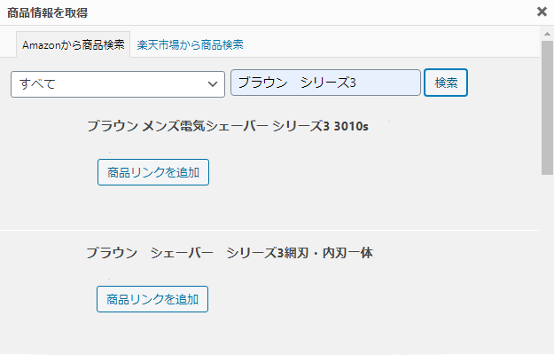 Amazonの商品を検索できたRinkerの画面