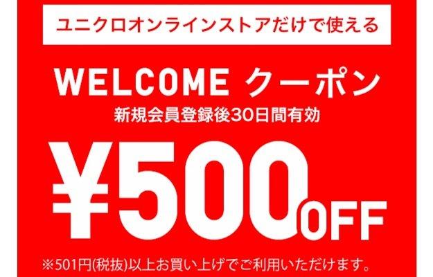 ユニクロの500円オフクーポン券