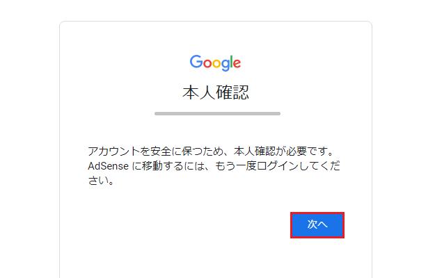 本人確認とグーグルアカウントにログイン