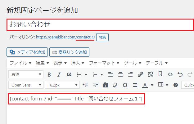 固定ページに問い合わせフォームを設置