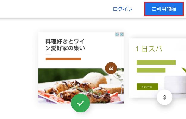 グーグルアドセンスの申し込み画面