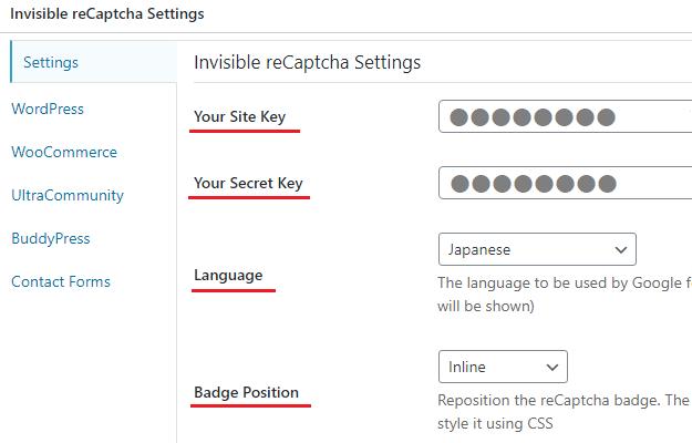 invisible reCaptchaの設定画面