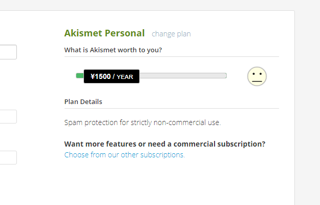 Akismetの月額料金