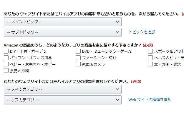ウェブサイトの内容と紹介する商品の選択画面