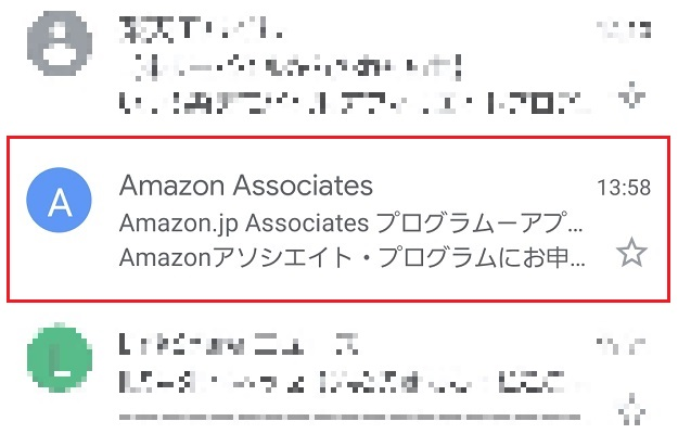 アマゾンアソシエイトの審査結果のメール
