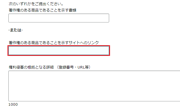 著作権のある商品であることを示すサイトへのリンク