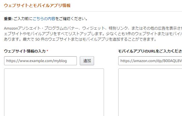 ウェブサイトのURL入力画面