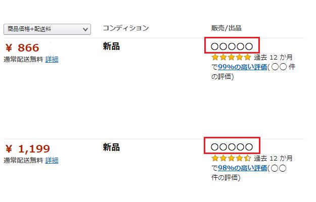 Amazonの出品者一覧画面