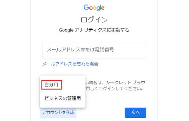 グーグルアカウントの作成方法