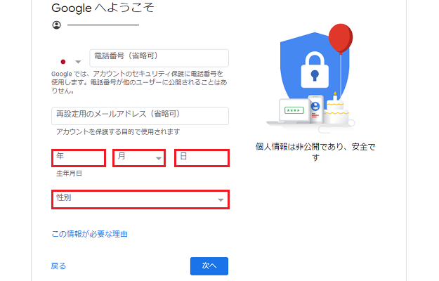 グーグルアカウント作成の個人情報入力画面