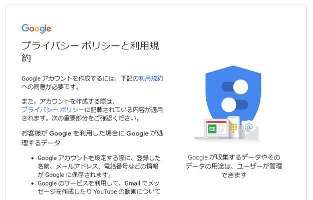 グーグルアカウントのプライバシーポリシーと利用規約