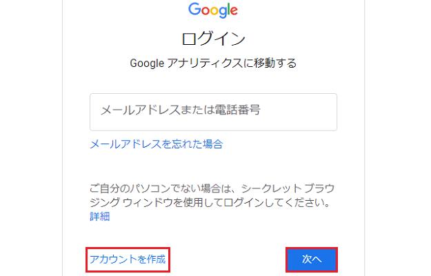 グーグルのログイン画面