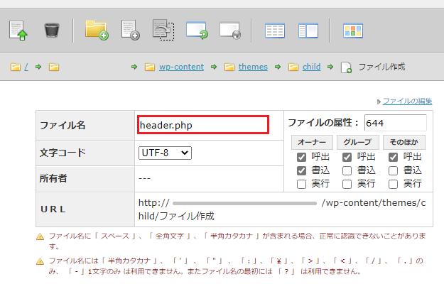 「header.php」のファイルを作成