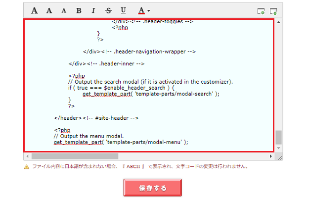 親テーマのの「header.php」をファイルにコピー