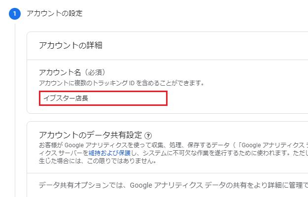 グーグルアナリティクスのアカウント設定画面