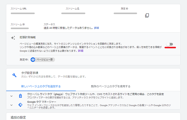 グーグルアナリティクス4の拡張計測機能設定