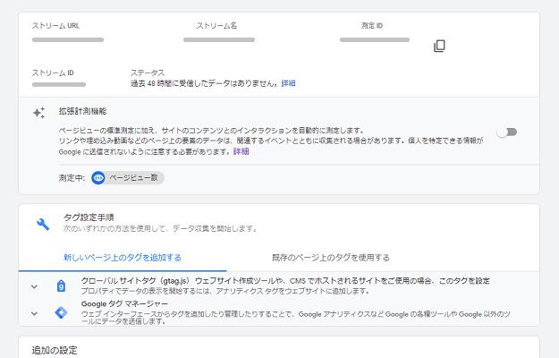 グーグルアナリティクスの登録と設定の完了画面