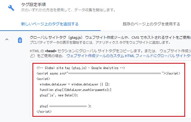 アナリティクストラッキングコード(グローバルサイトタグ)