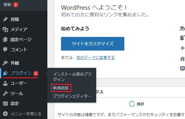 ワードプレスのプラグイン新規追加
